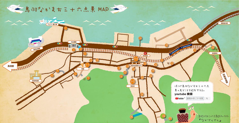 なかまち三十六点景map_HP用