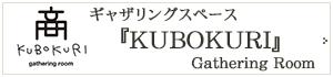 banner_kubokuri