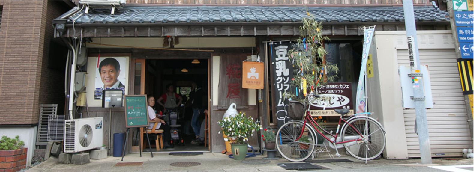 shop-koujiya3