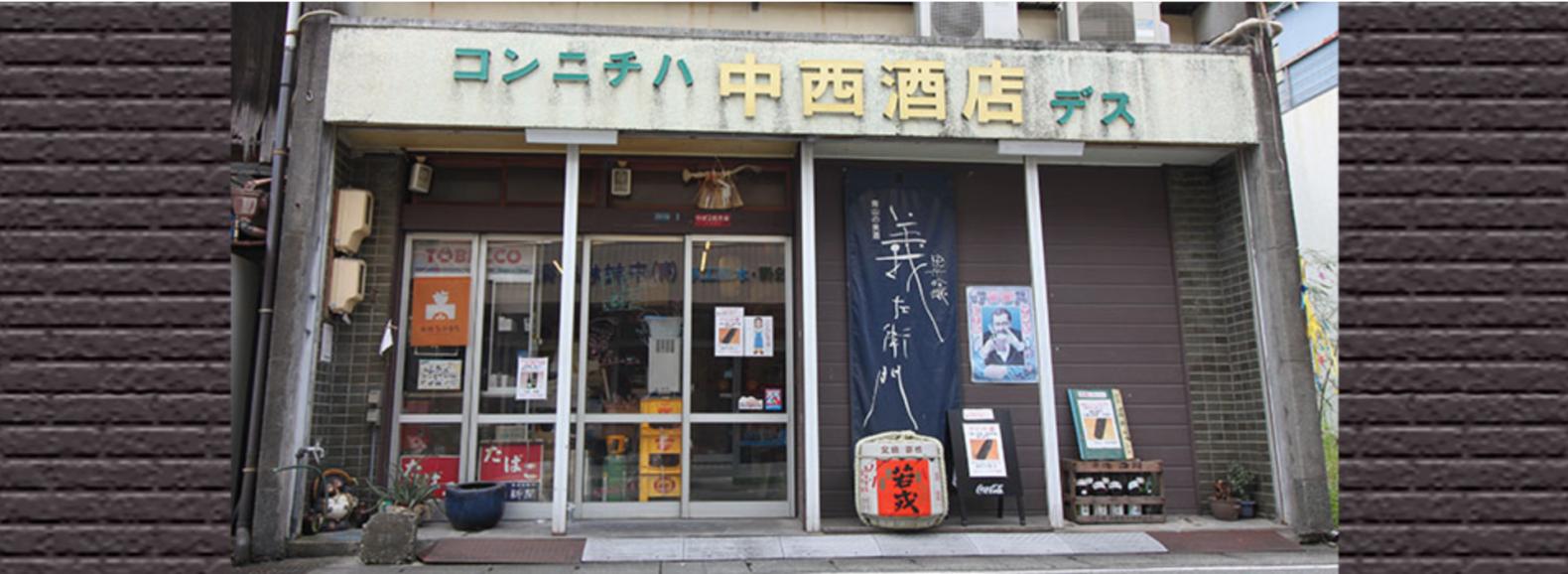 shop-nakanishisakeアイキャッチ