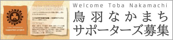 なかまちサポーターズ募集 (2)